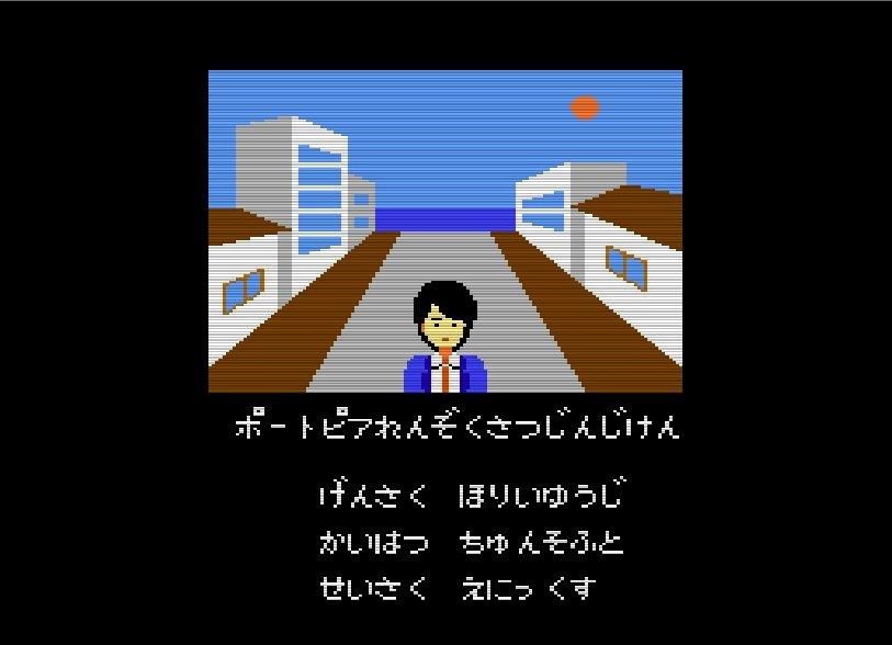 『ドラクエ』堀井雄二の「天才的センス」に脱帽、ファミコン版『ポートピア連続殺人事件』が35周年の画像001