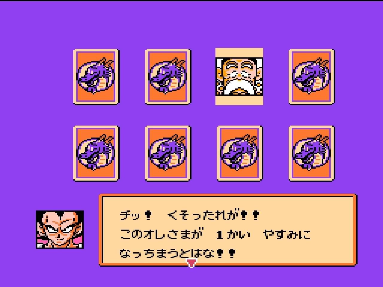 カード要素を取り入れた傑作、FC版『ドラゴンボールZII 激神フリーザ!!』が面白すぎた理由の画像003