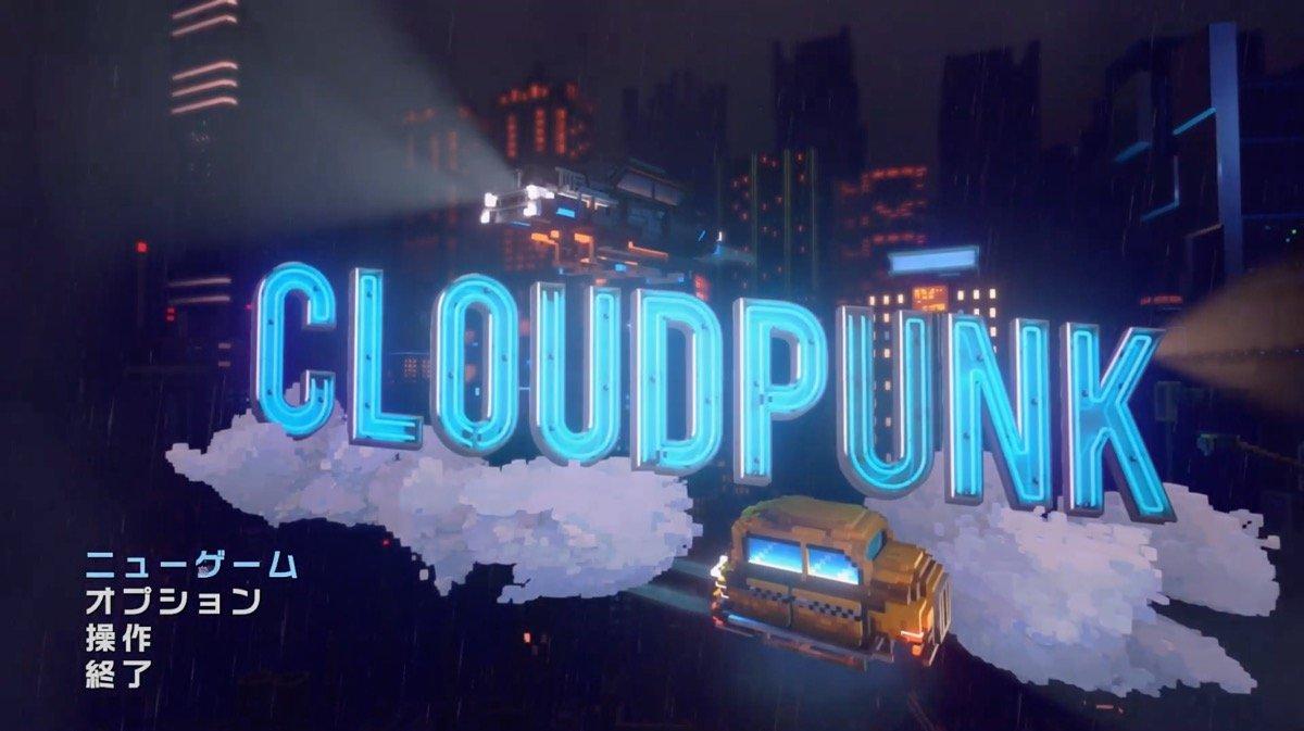 SF的世界観にどっぷり没入、ヤマグチクエストが「2020年No.1インディーゲーム」『Cloudpunk』の魅力を解説の画像001