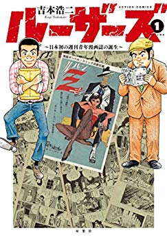 ルーザーズ、八十亀ちゃんかんさつにっきetc.ドーキンズ英里奈と漫画アクション編集長・三田村の「ドキドキまんが道」その11の画像004