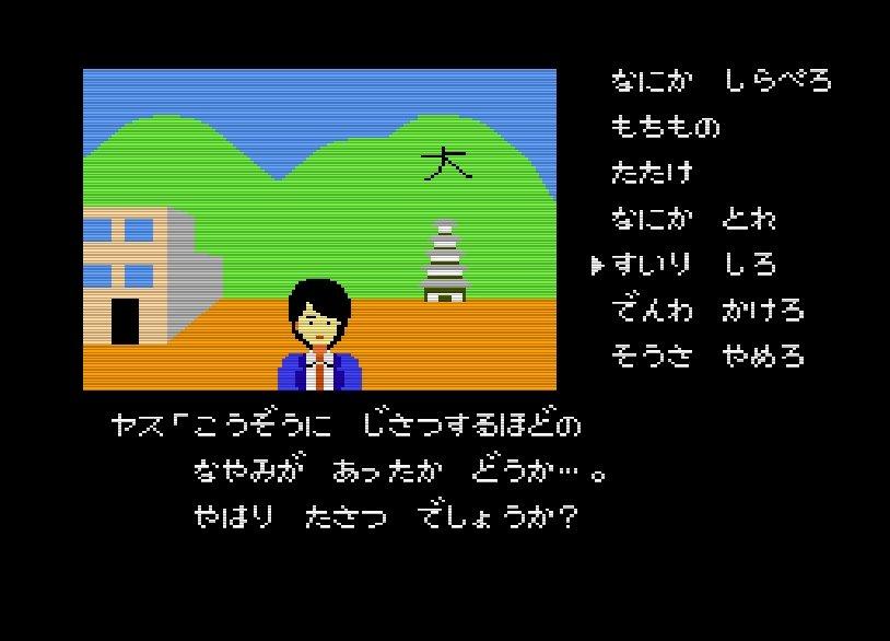 『ドラクエ』堀井雄二の「天才的センス」に脱帽、ファミコン版『ポートピア連続殺人事件』が35周年の画像005