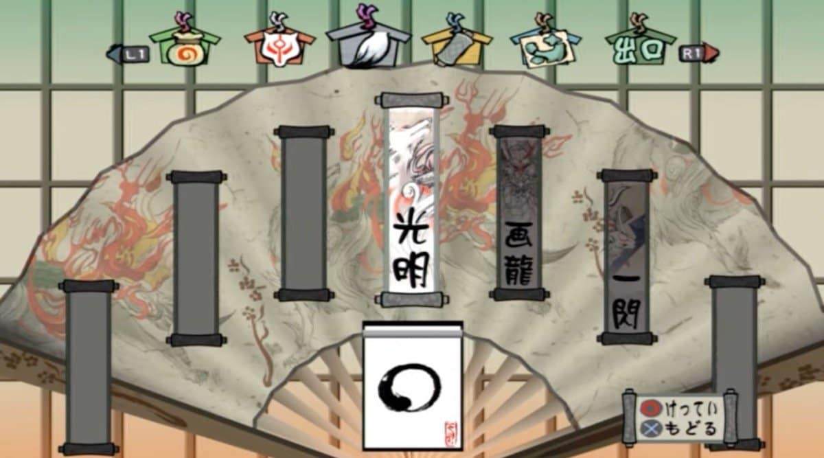 """『大神』15周年! 日本の神話と""""犬""""が好きになる、初ゲームにもぴったりな傑作【ヤマグチクエスト・コラム】の画像005"""