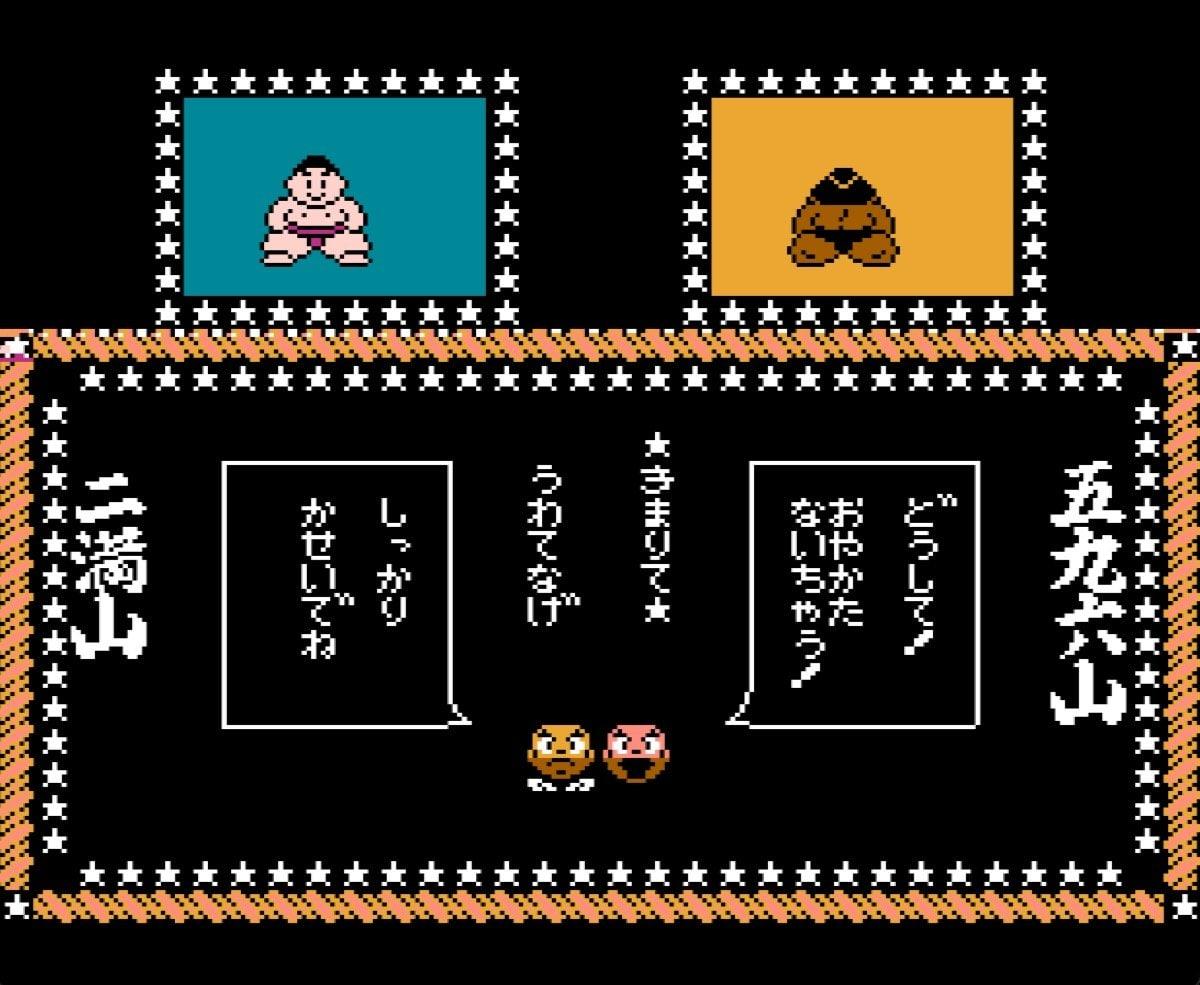 幕下から這い上がる苦しみ…ファミコン『つっぱり大相撲』に詰まった相撲の醍醐味の画像007