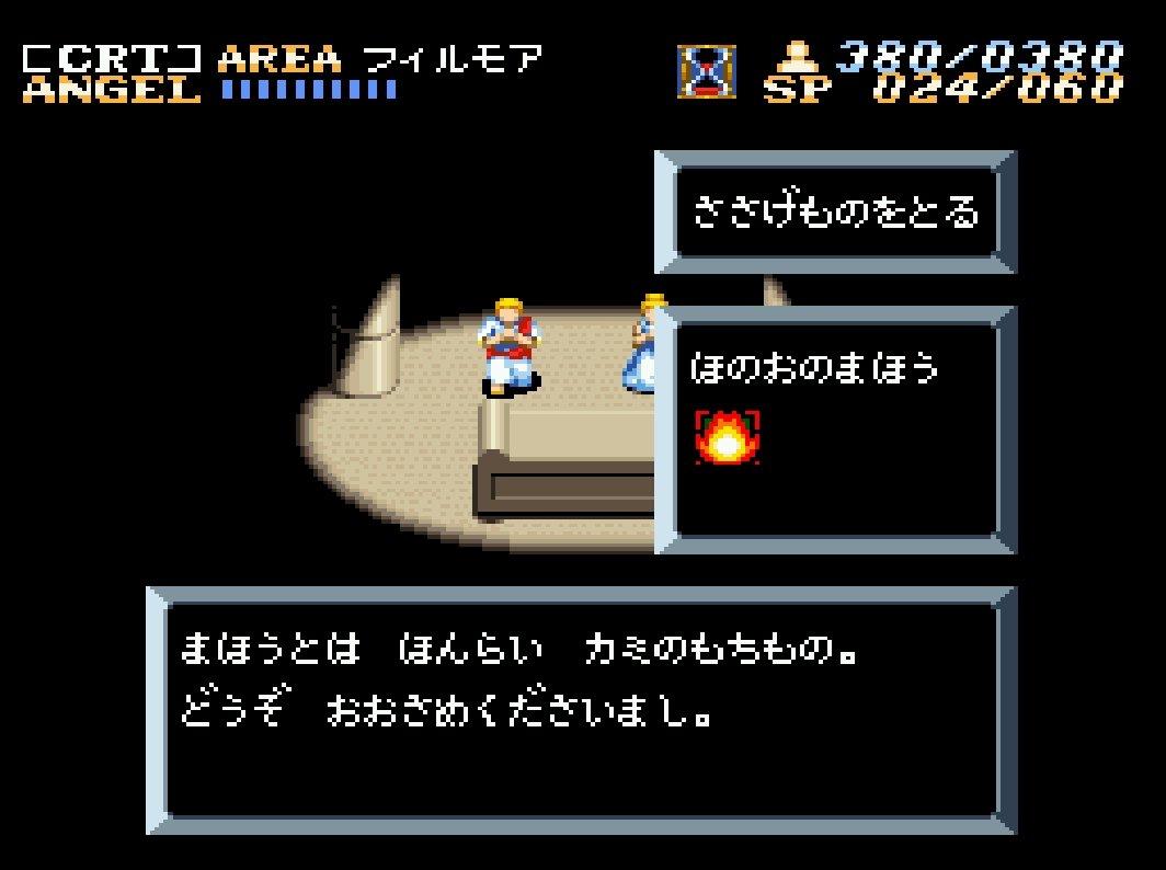 発売30周年! 古代祐三の神曲に衝撃『アクトレイザー』が示した「スーパーファミコン」の無限の可能性の画像005