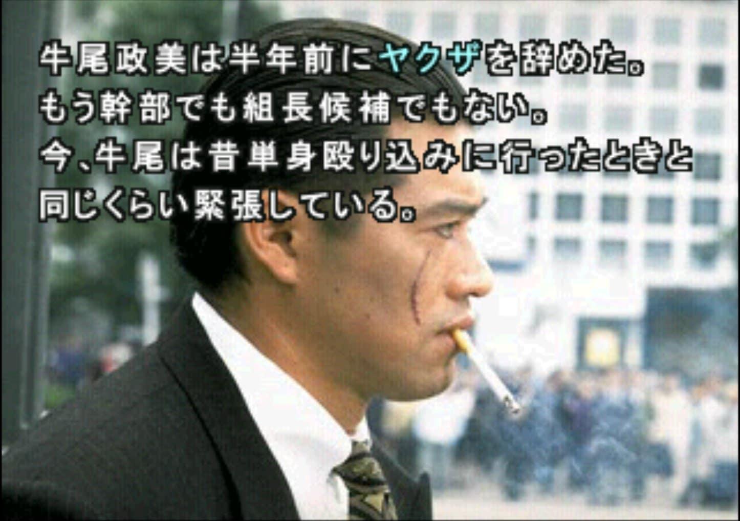 無名時代の窪塚洋介さんも出演、伝説の実写ゲーム『街』の圧倒的見せ方【ヤマグチクエスト・コラム】の画像005
