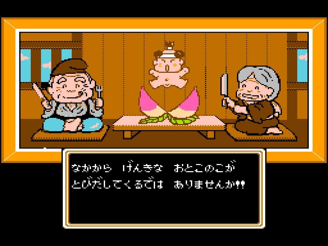 """「鬼狩り」の元祖と言えば…!? まさに""""伝説""""のファミコンRPG『桃太郎伝説』が発売33周年の画像002"""