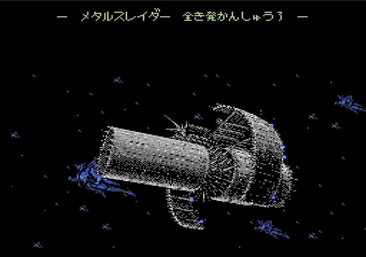 ファミコンでSFCに匹敵する美麗映像を実現『メタルスレイダーグローリー』との運命的な出会いの画像011