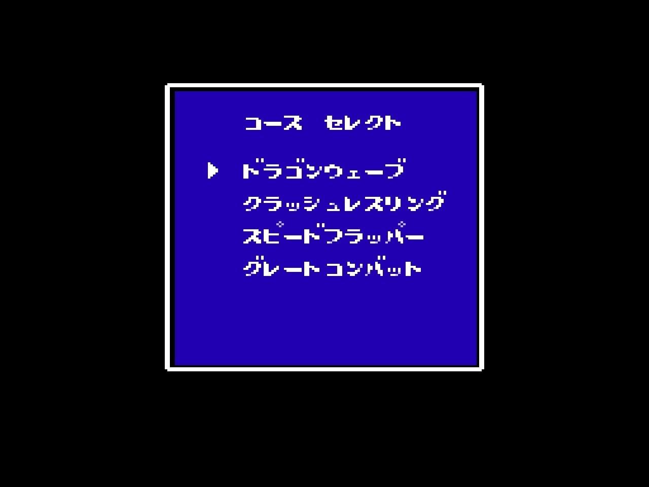 『ダッシュ四駆郎』世代を直撃! ファミコン『レーサーミニ四駆 ジャパンカップ』の意外性のある面白さの画像007