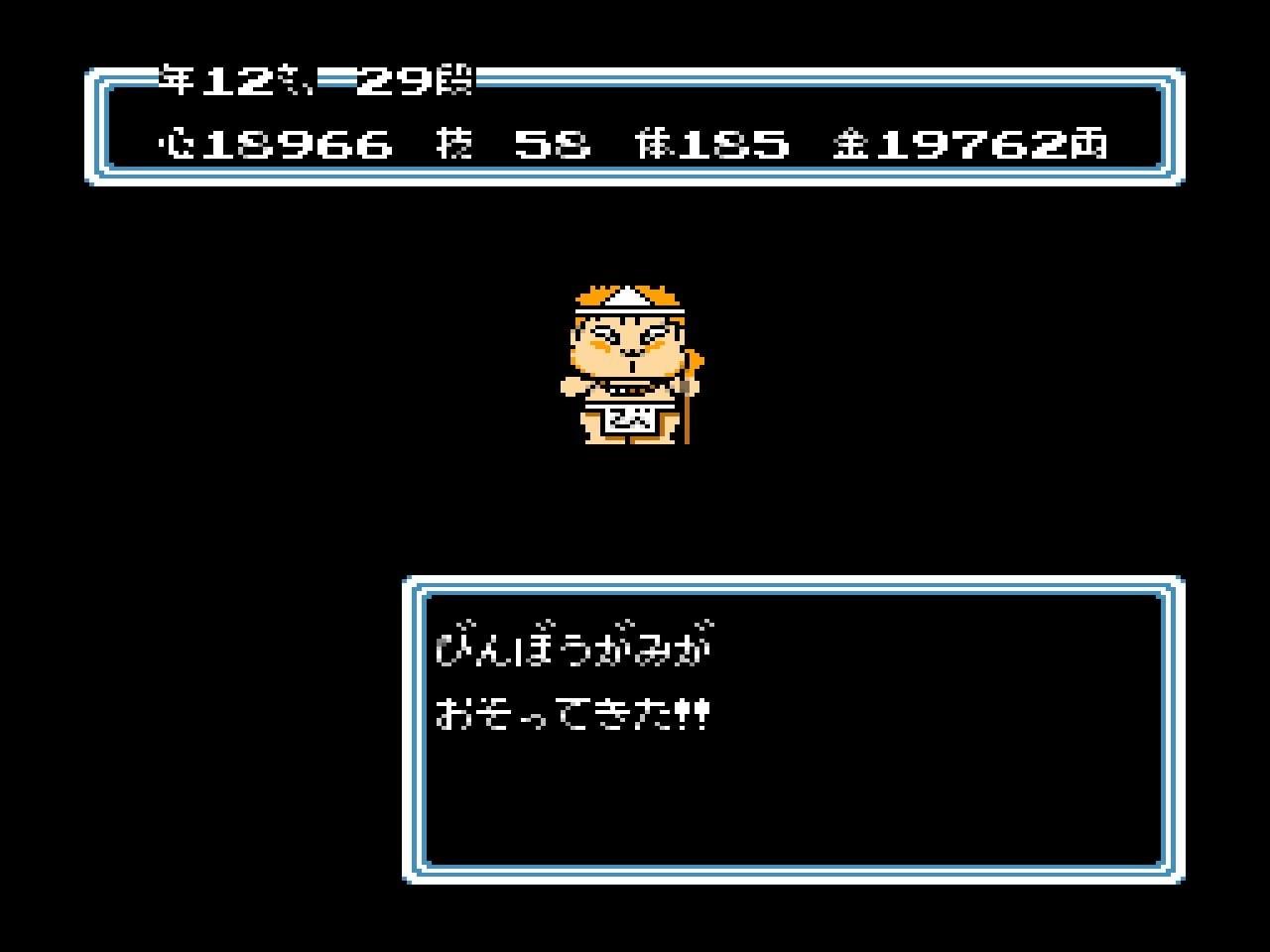 """「鬼狩り」の元祖と言えば…!? まさに""""伝説""""のファミコンRPG『桃太郎伝説』が発売33周年の画像005"""