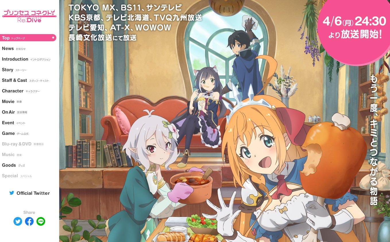キングダム、SAO、プリコネ…アニメライターが独断で選ぶ「4月期イチオシの新アニメ」の画像004