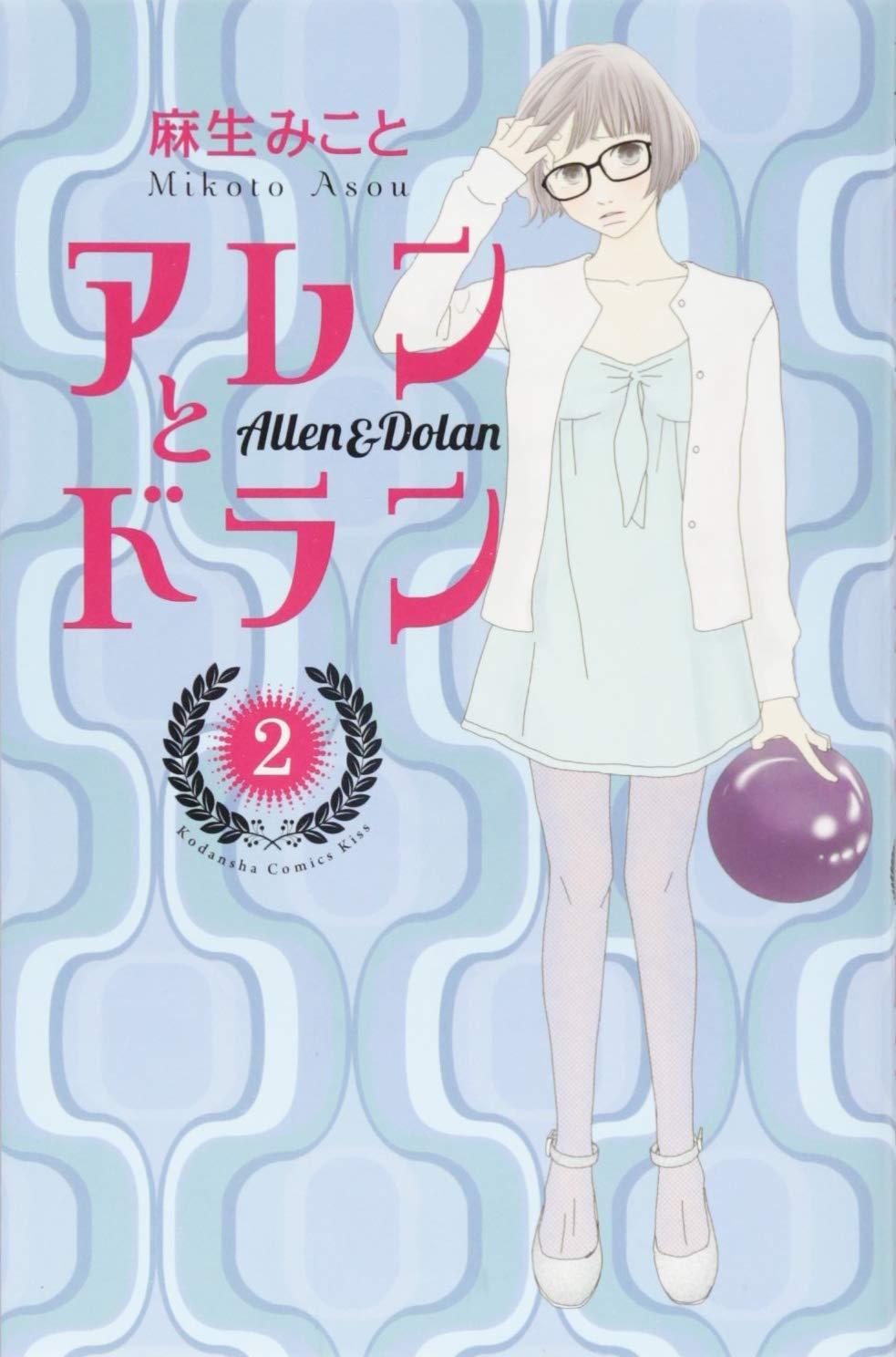 パンサー菅「これは新ジャンル自己啓発少女漫画」見たことないキャラ&予想不可能な物語展開『アレンとドラン』の魅力の画像002