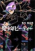 『ジョジョ』に『ニセコイ』大ヒットを生んだ人気漫画の打ち切り秘話4選の画像001