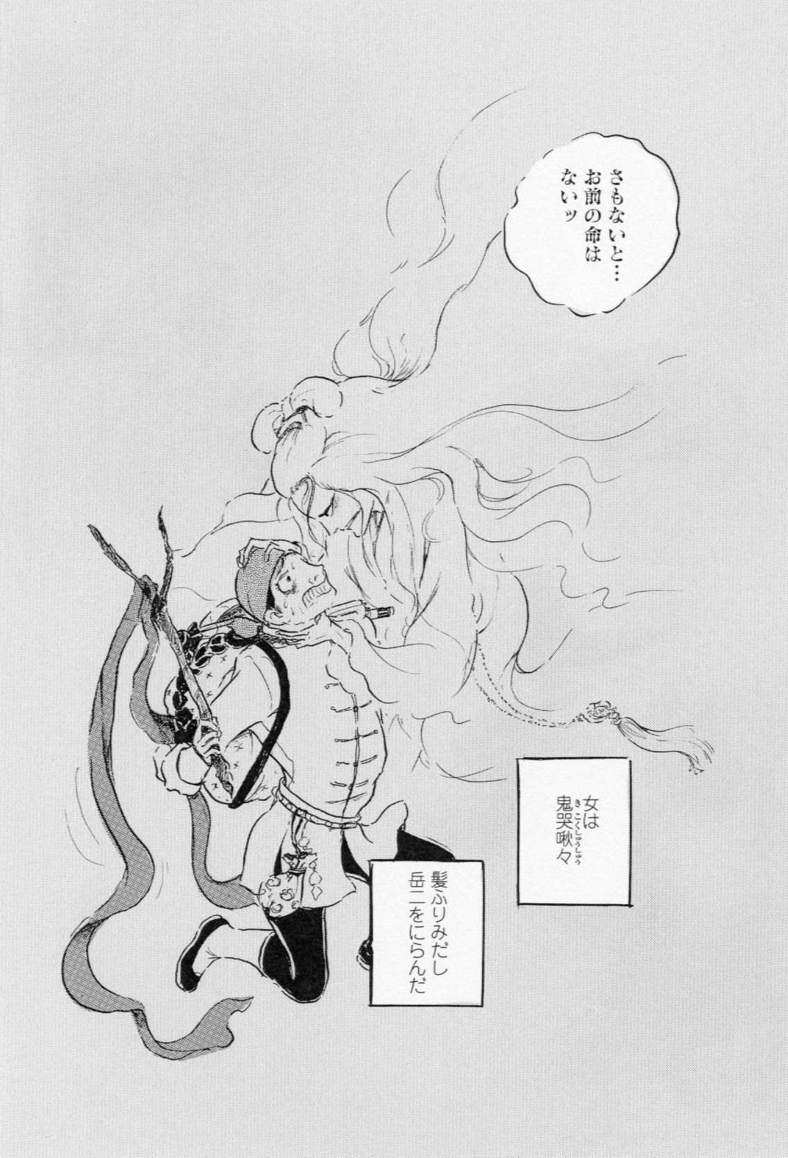 91歳の現役漫画家・わたなべまさこ氏による新連載『中国怪異譚 朱い紐』開幕!の画像002
