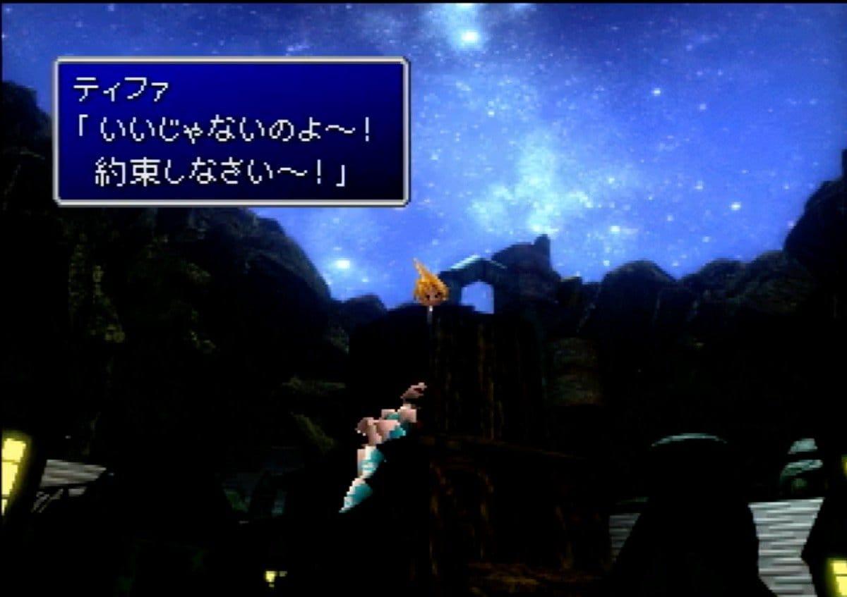 『FF7』24周年!花言葉は「再会」きっとまた会える…エアリスよ、永遠なれ【ヤマグチクエスト・コラム】の画像006