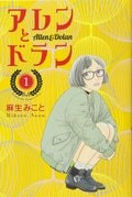 パンサー菅「これは新ジャンル自己啓発少女漫画」見たことないキャラ&予想不可能な物語展開『アレンとドラン』の魅力の画像001