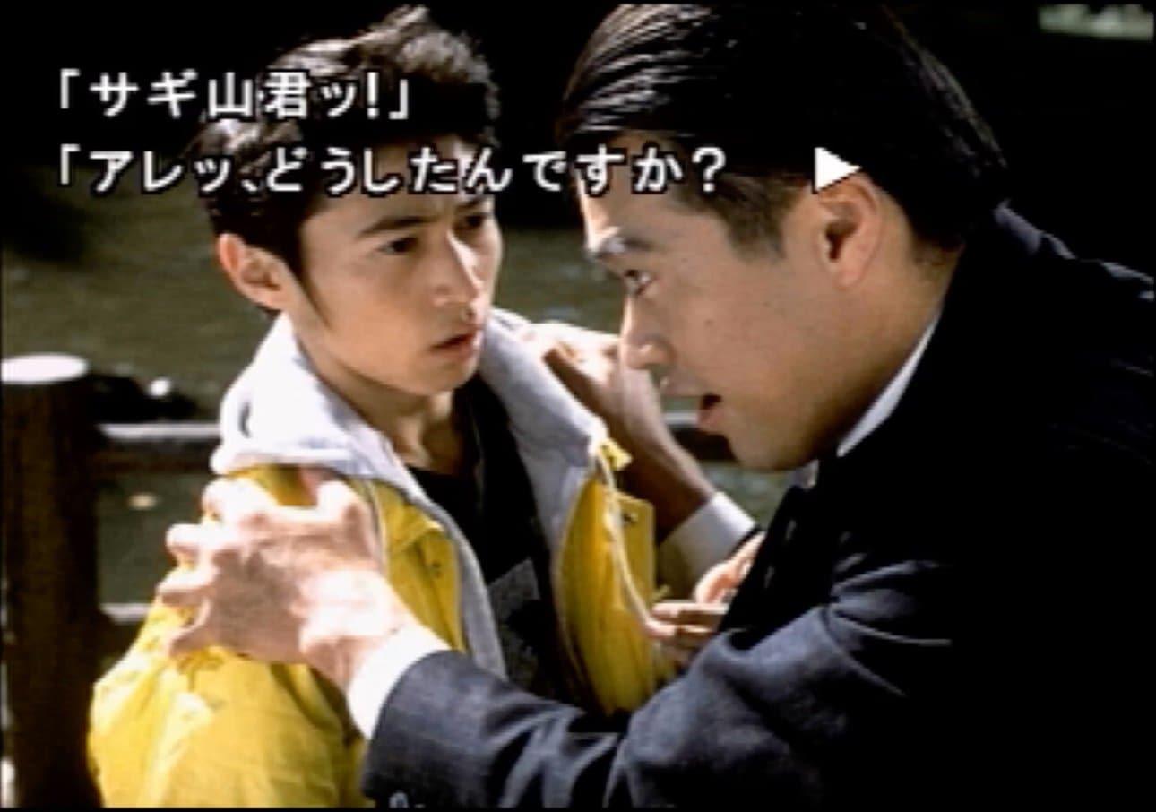 無名時代の窪塚洋介さんも出演、伝説の実写ゲーム『街』の圧倒的見せ方【ヤマグチクエスト・コラム】の画像007