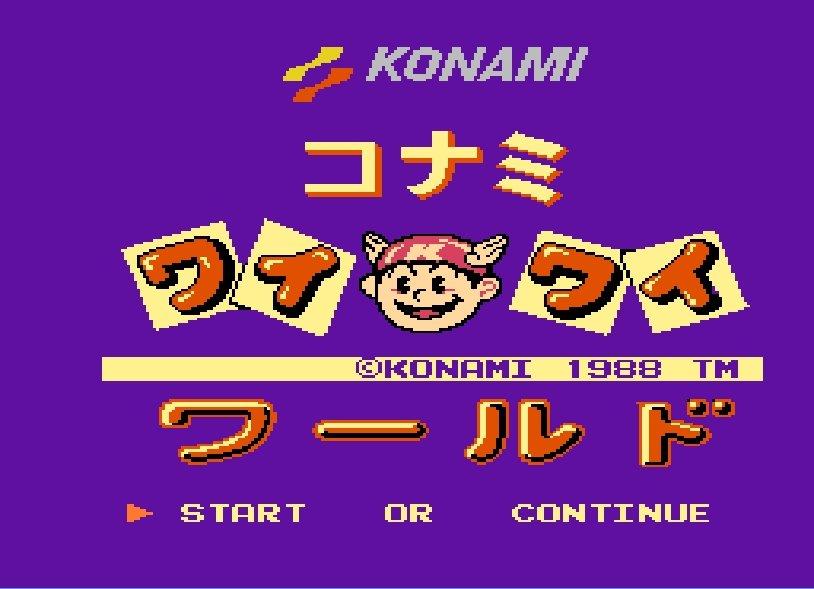 """『ドラクエ3』の抱き合わせ? ファミコン時代の""""コナミ人気""""を示す『ワイワイワールド』という「クロスオーバー作品」の画像001"""