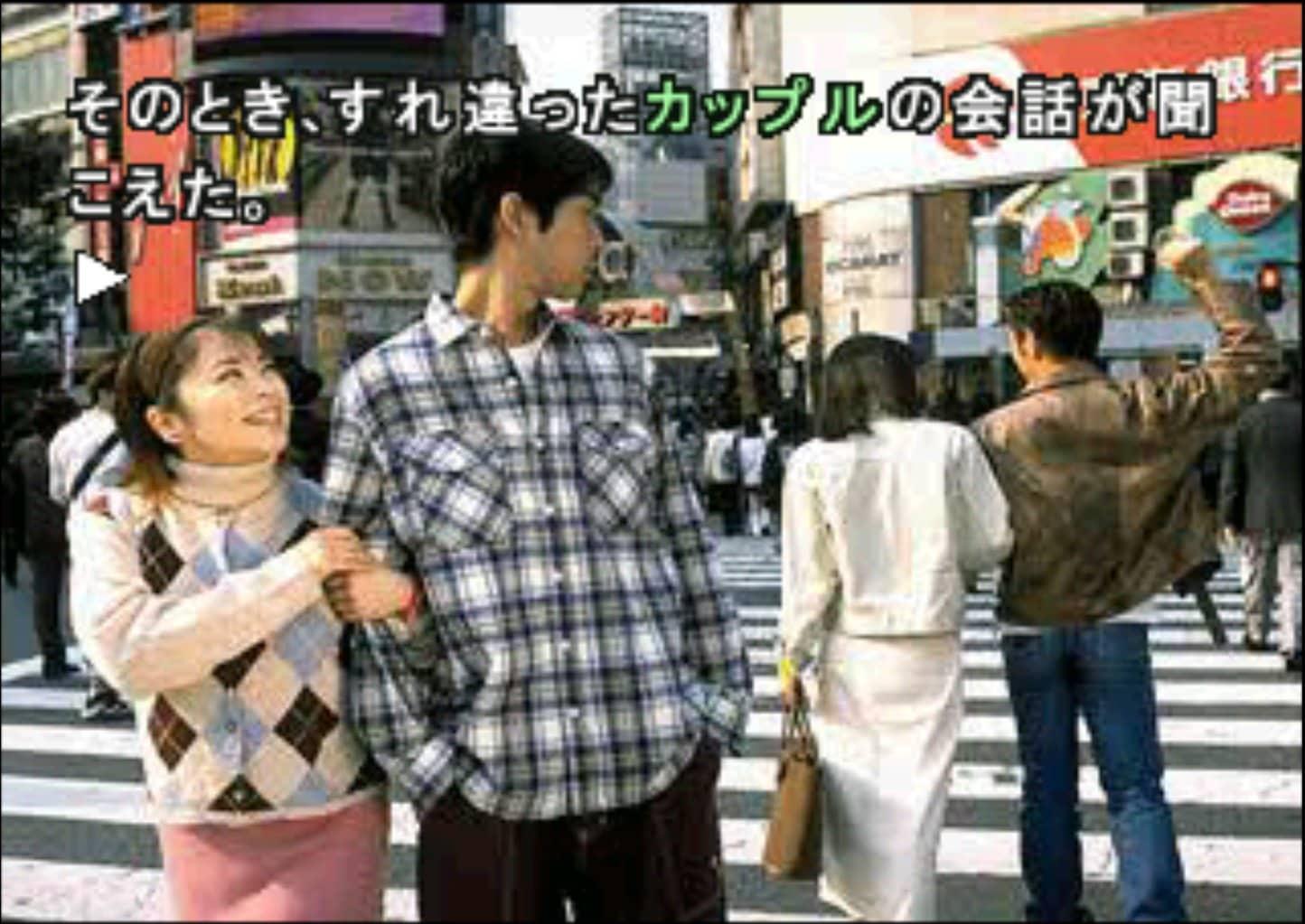 無名時代の窪塚洋介さんも出演、伝説の実写ゲーム『街』の圧倒的見せ方【ヤマグチクエスト・コラム】の画像013