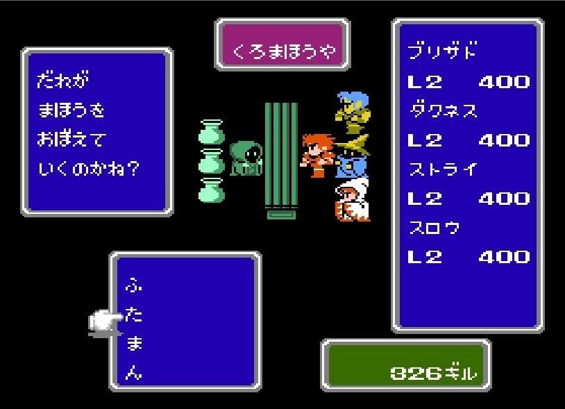 発売33周年!『ドラクエ』と並ぶ国民的RPGとなった、初代『ファイナルファンタジー』を回顧の画像002