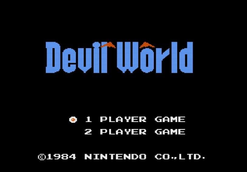 挟まれて死ぬ恐怖…ファミコン初期の個人的トラウマゲー『デビルワールド』の思い出の画像001