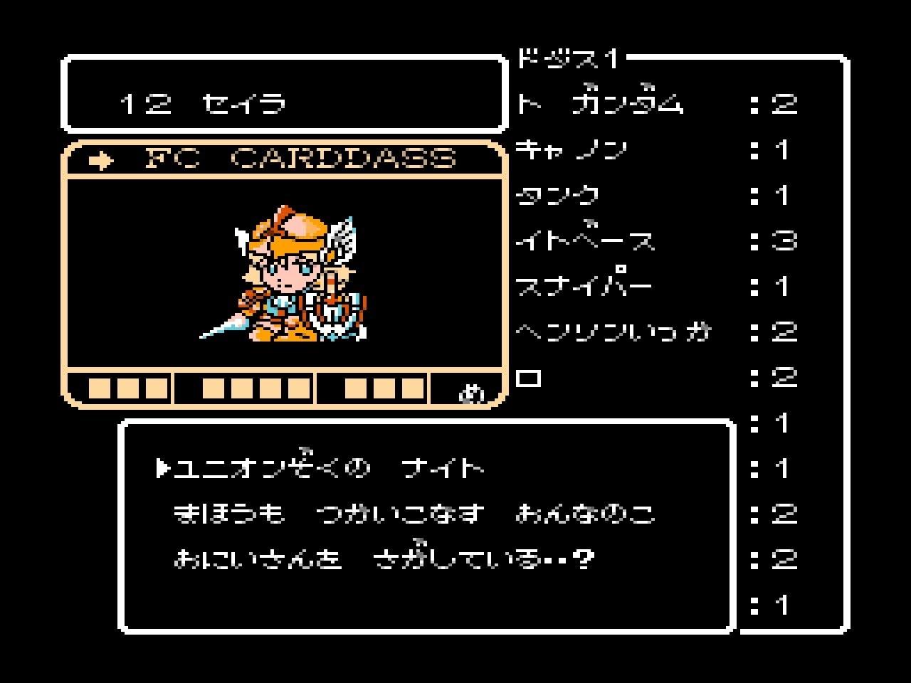 キャラゲー屈指の名作! ファミコン『SDガンダム外伝 ナイトガンダム物語』は「かゆいところに手が届く」RPGだったの画像013
