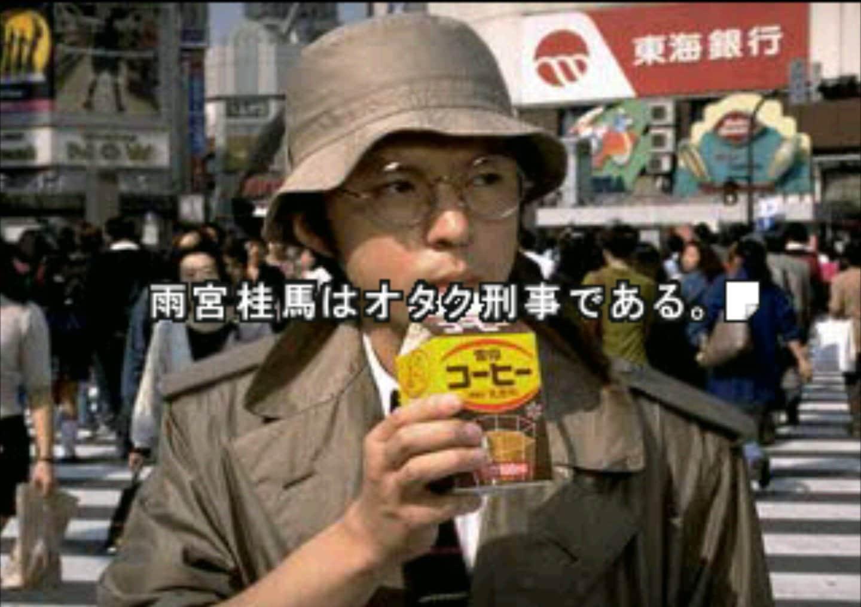 無名時代の窪塚洋介さんも出演、伝説の実写ゲーム『街』の圧倒的見せ方【ヤマグチクエスト・コラム】の画像008