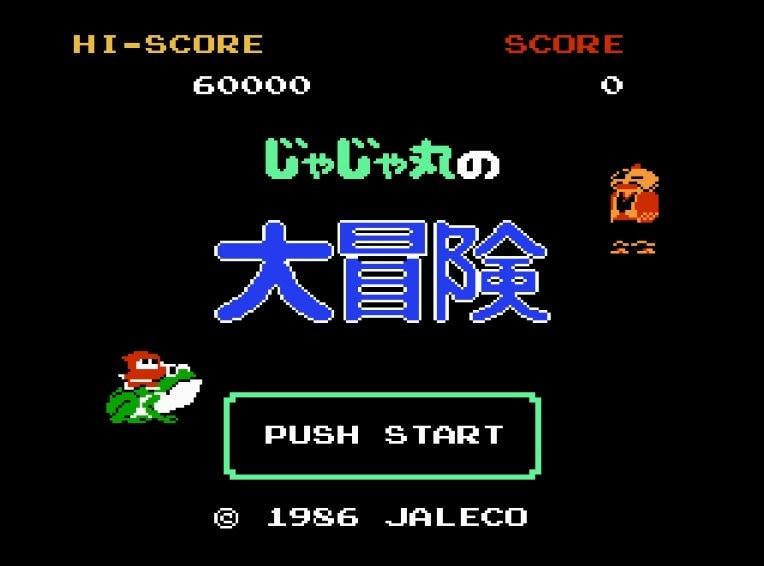 ファミコン『じゃじゃ丸の大冒険』はジャレコならではの「鬼畜遺伝子」を継承した激ムズアクション!の画像001