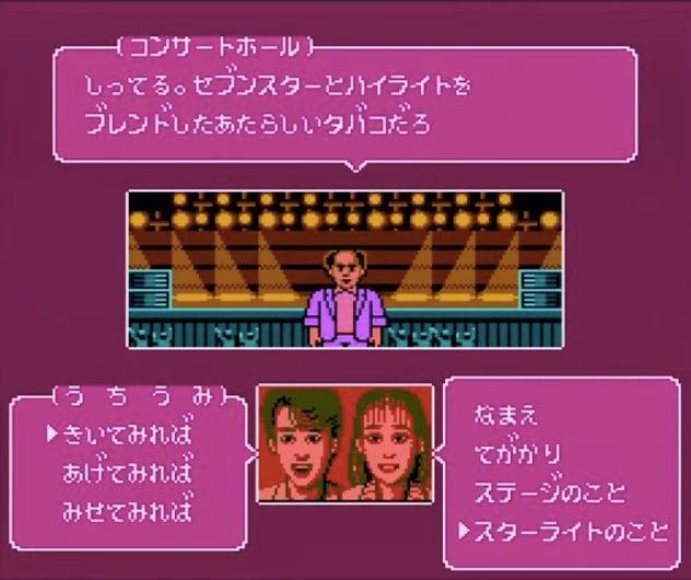 スイッチ3周年、移植不可能「歴史的超クソゲー」は「光GENJI」に決まり!?【フジタのファミコンコラム】の画像006