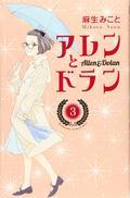 パンサー菅「これは新ジャンル自己啓発少女漫画」見たことないキャラ&予想不可能な物語展開『アレンとドラン』の魅力の画像003