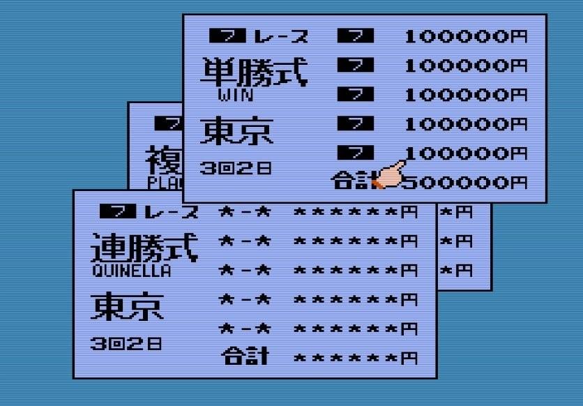 ファミコン『ダービースタリオン全国版』と名馬「トウカイテイオー」がもたらしてくれた幸運と試行錯誤の日々の画像005