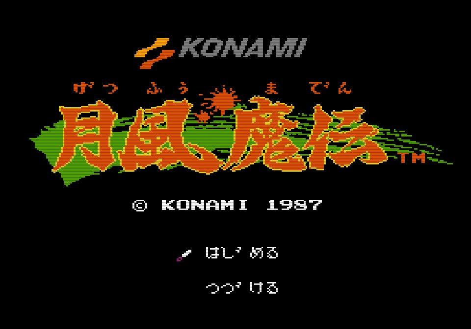 コナミ『月風魔伝』34年ぶりの新作発表で蘇る、ファミコン版「発売当時の憤り」の画像001