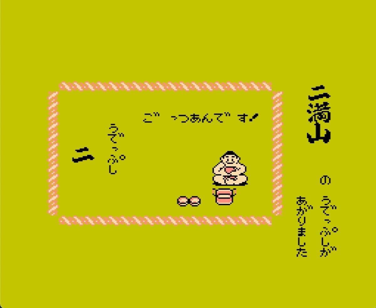 幕下から這い上がる苦しみ…ファミコン『つっぱり大相撲』に詰まった相撲の醍醐味の画像009