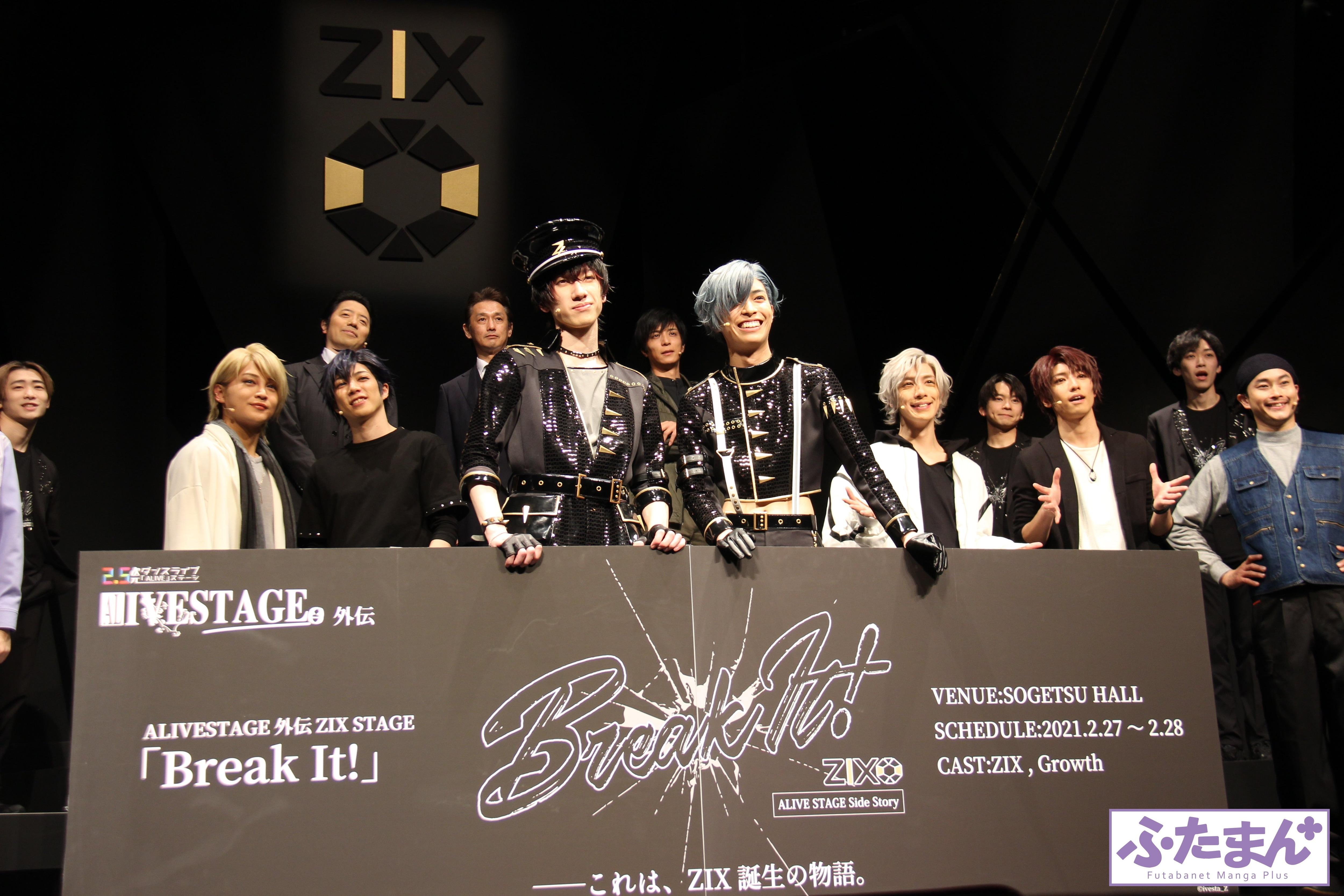 アウトローなZIXの魅力に酔いしれる2.5次元ダンスライブ「ALIVESTAGE」外伝 ZIX STAGE『Break It!』ゲネプロレポートの画像003