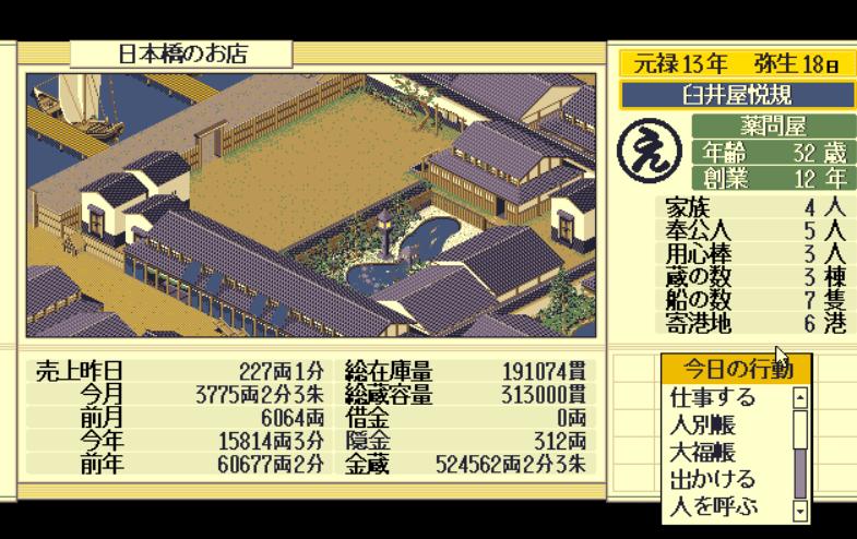 """江戸一番の悪徳商人になろう!レトロPCゲームの""""珍""""作『天下御免』を再プレイの画像001"""