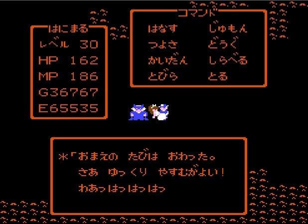 『ドラゴンクエスト』35周年、ファミコン世代の脳裏に焼きついた「ドラクエ1のセリフ」3選の画像006
