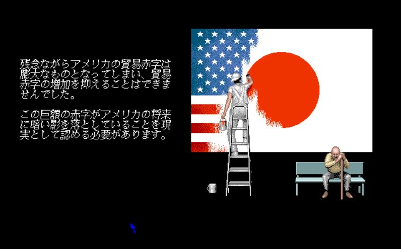 """1980年代の日米貿易摩擦を是正するレトロ""""珍ゲー""""『ジャパンバッシング』とはの画像007"""