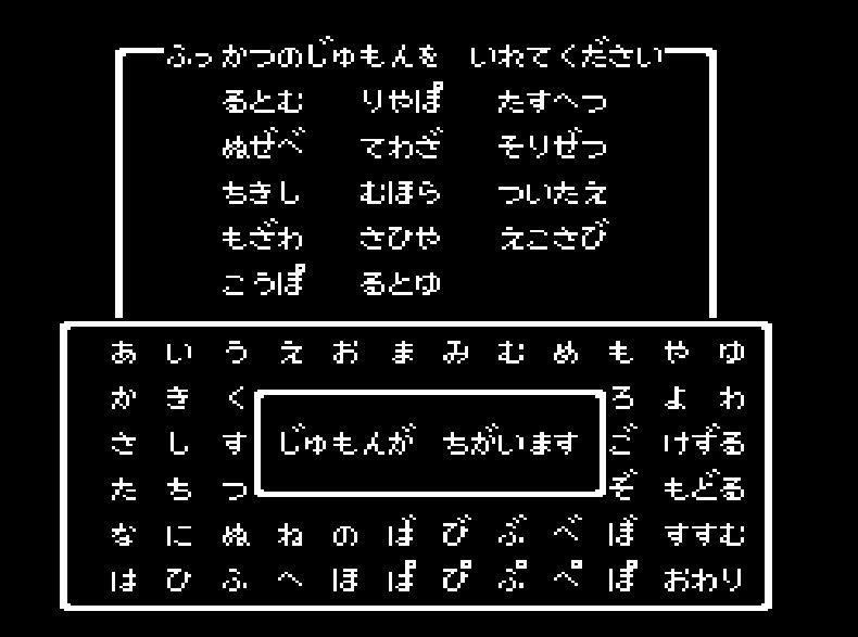 """ロンダルキアへの洞窟、パスワード違い…ファミコン版『ドラクエ2』の""""トラウマ""""を振り返るの画像003"""