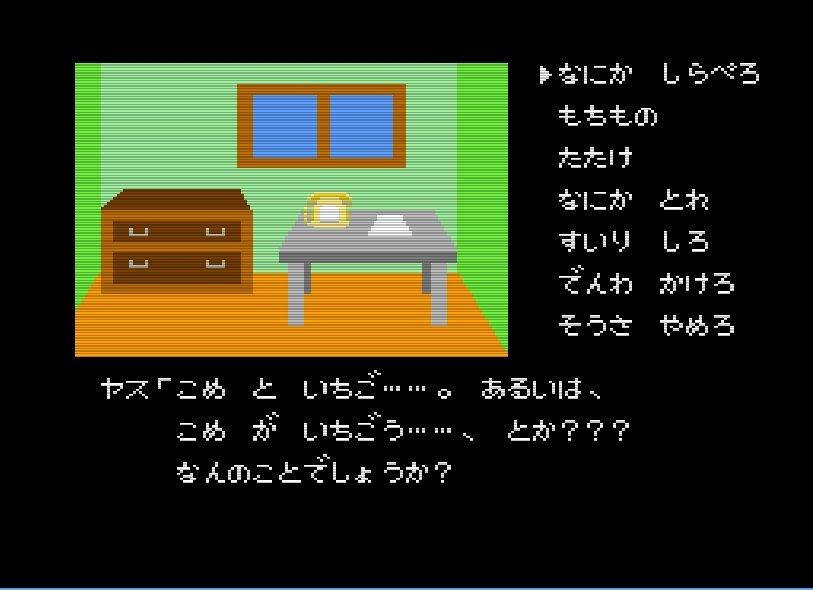 『ドラクエ』堀井雄二の「天才的センス」に脱帽、ファミコン版『ポートピア連続殺人事件』が35周年の画像004