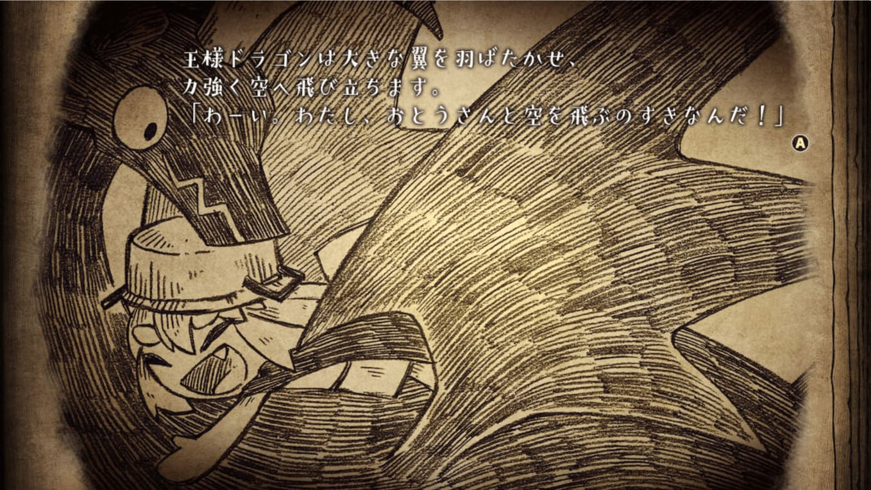 """「いつか君に倒される物語」ストーリーは完璧!『わるい王様とりっぱな勇者』の""""わるいところ""""と""""りっぱなところ""""【ヤマグチクエスト・コラム】の画像001"""