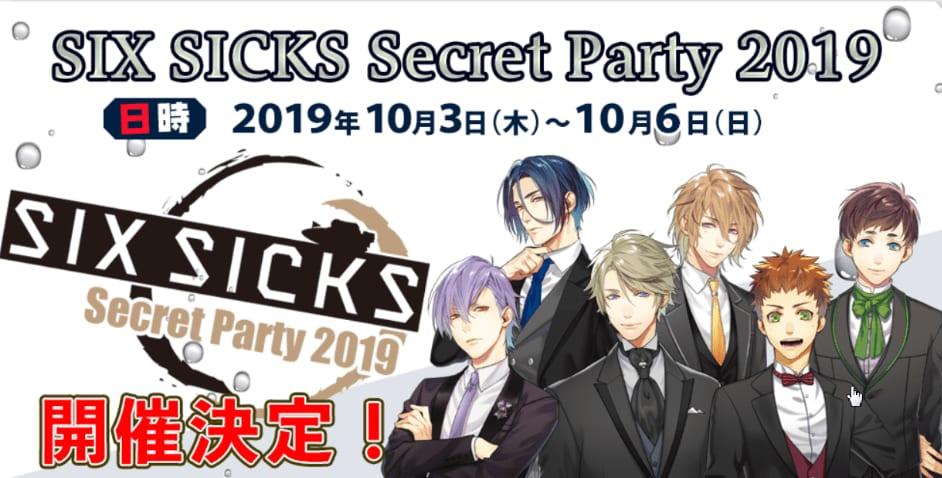 ボートレースゲーム『SIX SICKS』の舞台化にイケメン俳優大集結の画像001