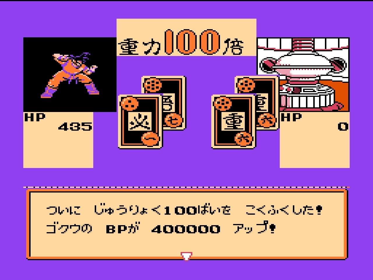 カード要素を取り入れた傑作、FC版『ドラゴンボールZII 激神フリーザ!!』が面白すぎた理由の画像012