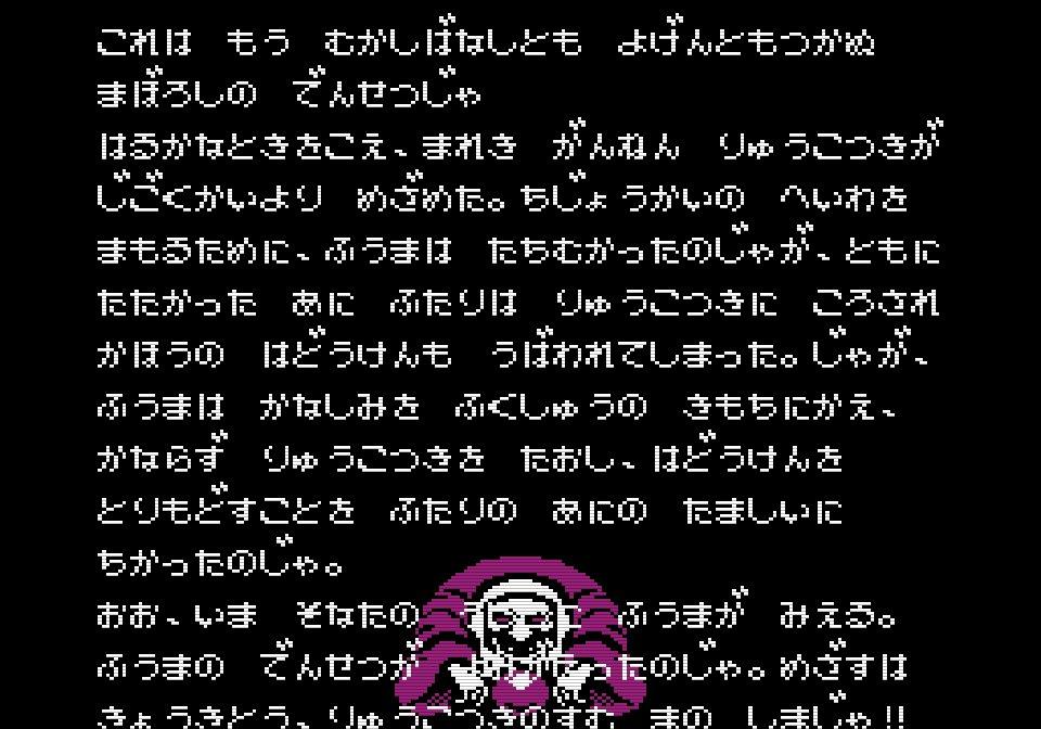 コナミ『月風魔伝』34年ぶりの新作発表で蘇る、ファミコン版「発売当時の憤り」の画像002