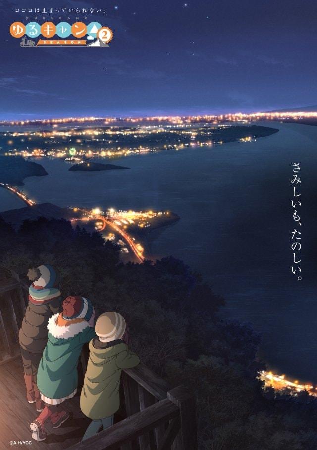 祝『ゆるキャン△』再放送!「コロナ疲れ」に効く最良の癒やしアニメ再び…の画像001