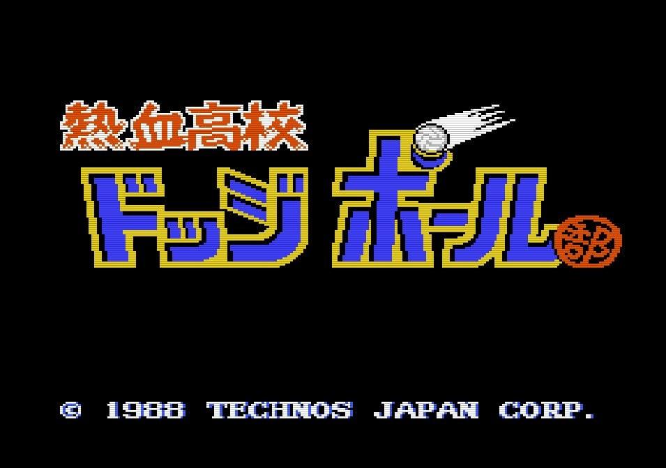必殺シュートの応酬…ファミコン版『熱血高校ドッジボール部』で盛り上がった激アツの夏!の画像001