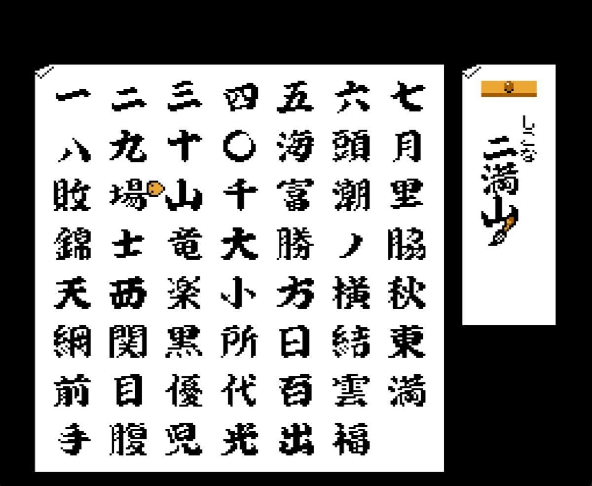 幕下から這い上がる苦しみ…ファミコン『つっぱり大相撲』に詰まった相撲の醍醐味の画像002