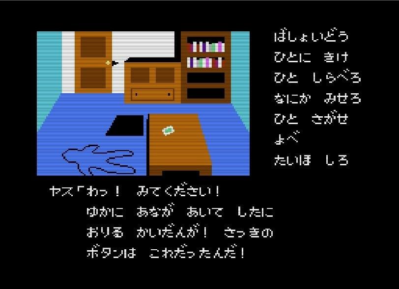 『ドラクエ』堀井雄二の「天才的センス」に脱帽、ファミコン版『ポートピア連続殺人事件』が35周年の画像003