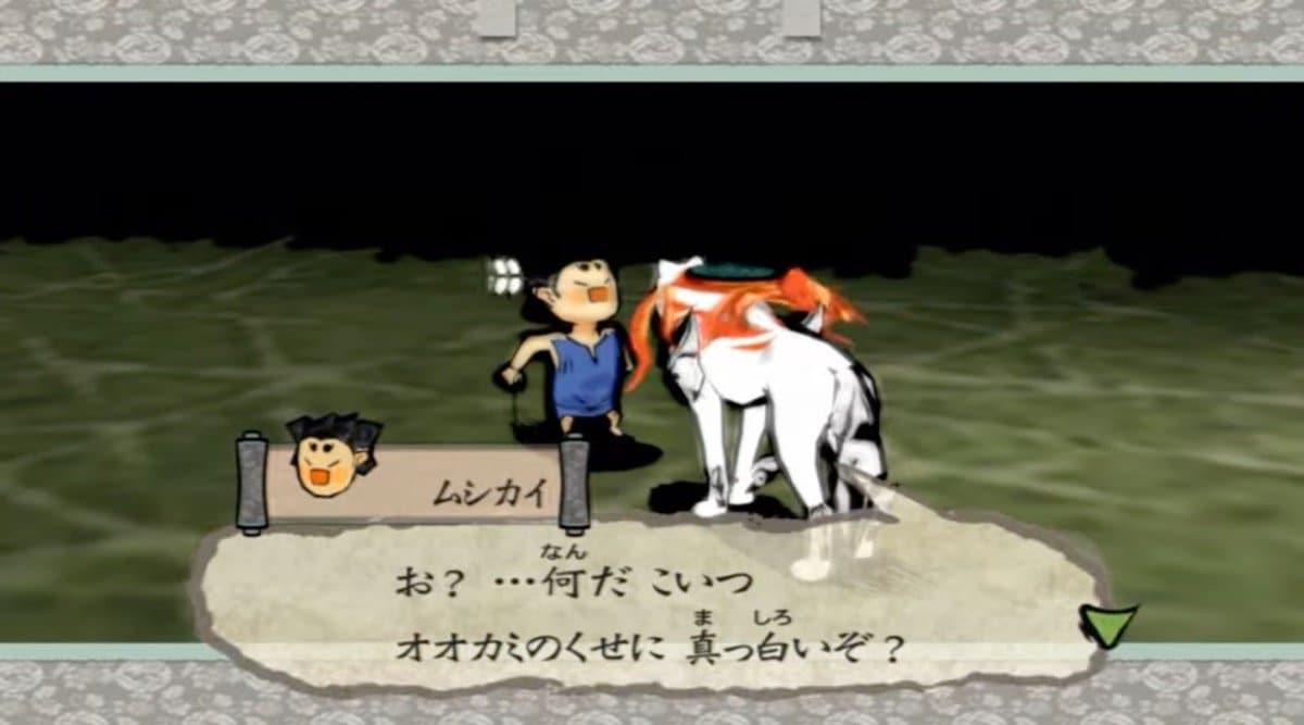 """『大神』15周年! 日本の神話と""""犬""""が好きになる、初ゲームにもぴったりな傑作【ヤマグチクエスト・コラム】の画像006"""