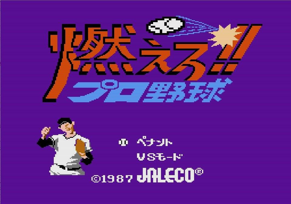 ファミコン談義に欠かせない、愛すべき伝説のクソゲー『燃えろ!!プロ野球』の記憶の画像001