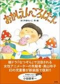 『なつぞら』ヒロインモデル・奥山玲子の児童書が39年ぶりに復刊の画像001