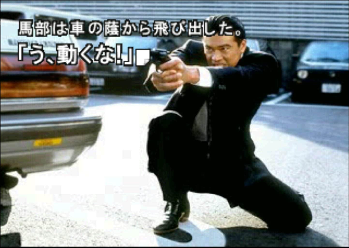 無名時代の窪塚洋介さんも出演、伝説の実写ゲーム『街』の圧倒的見せ方【ヤマグチクエスト・コラム】の画像019